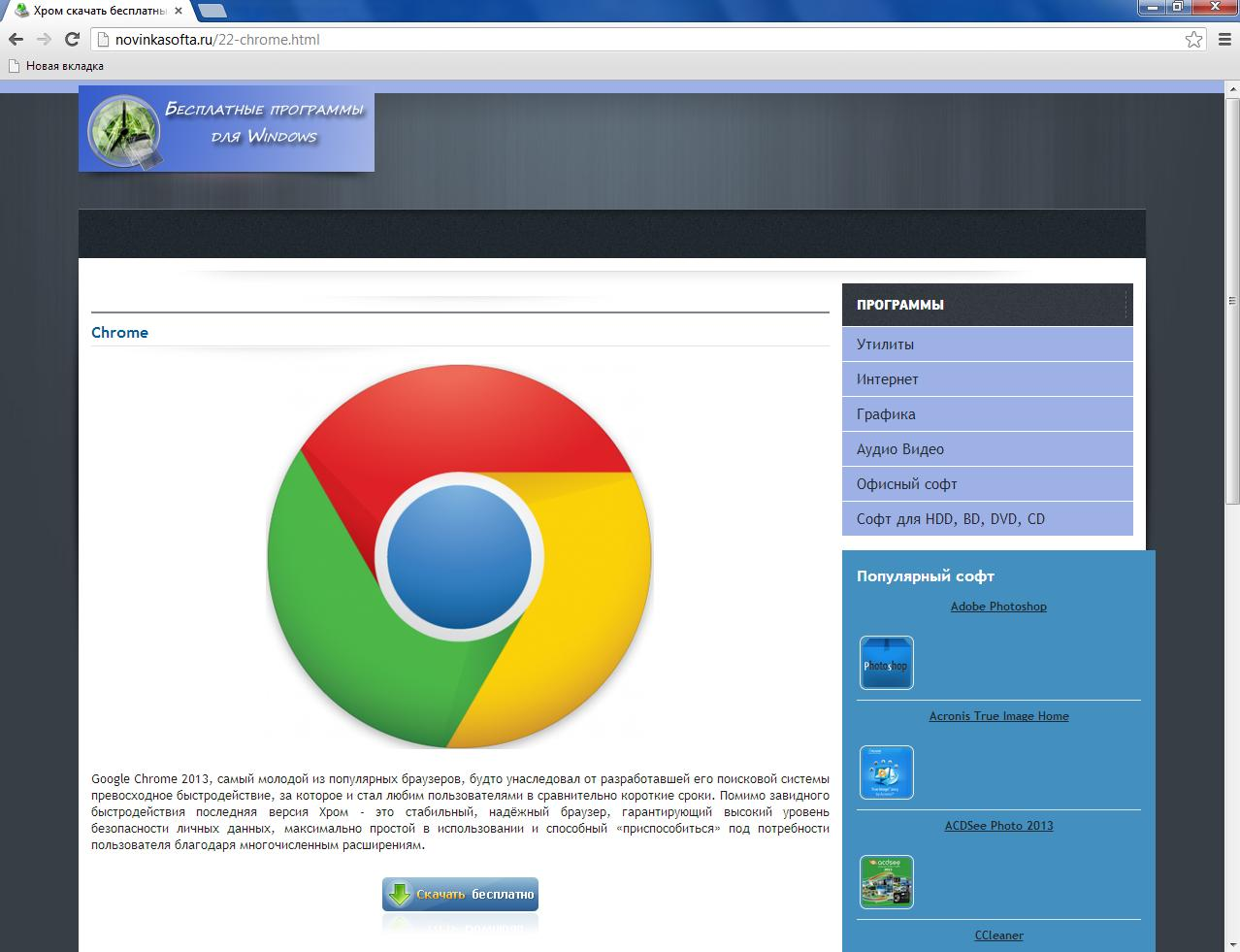 Скачать Браузер Chrome Google Chrome На Андроид