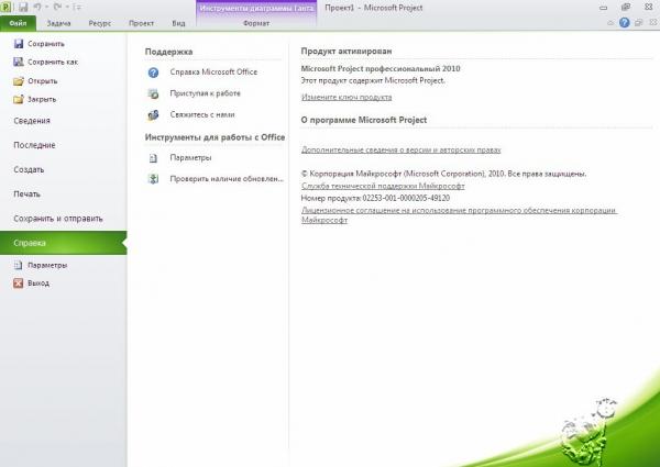 Майкрософт офис русская версия