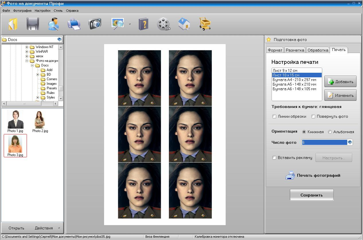 Как на принтере сделать фото на документы