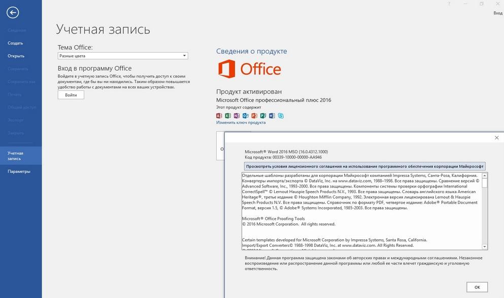 Майкрософт офис новую версию